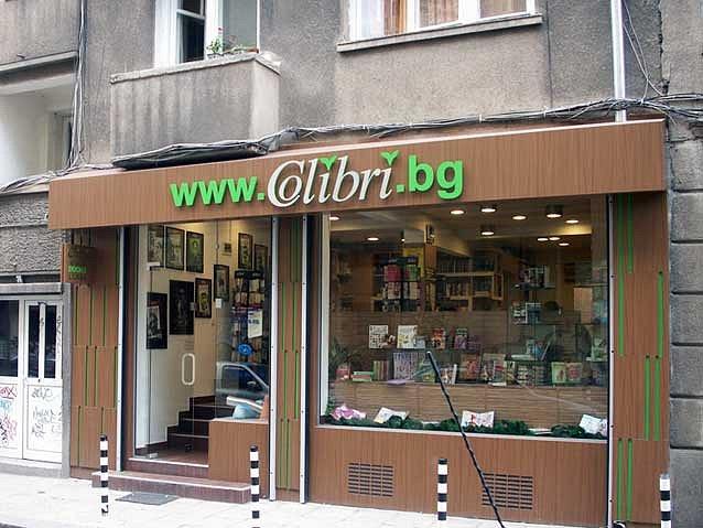 Обемни букви рекламен надпис лого Колибри за книжарница