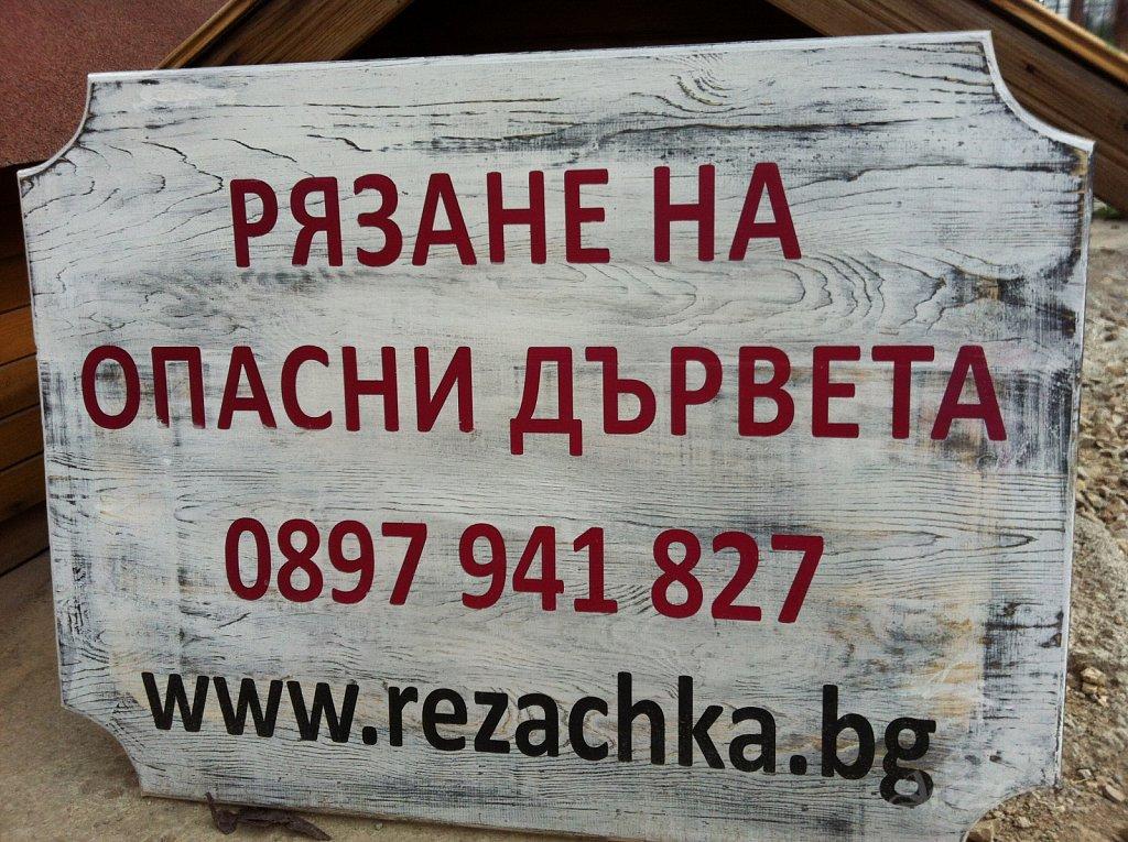 Дървена табела Рязане на Опасни Дървета