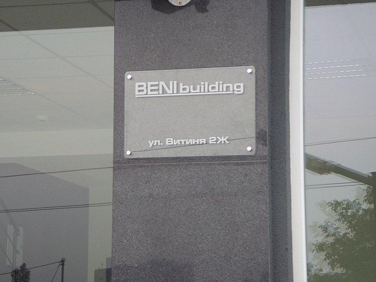 Фирмена табела BENI BUILDING