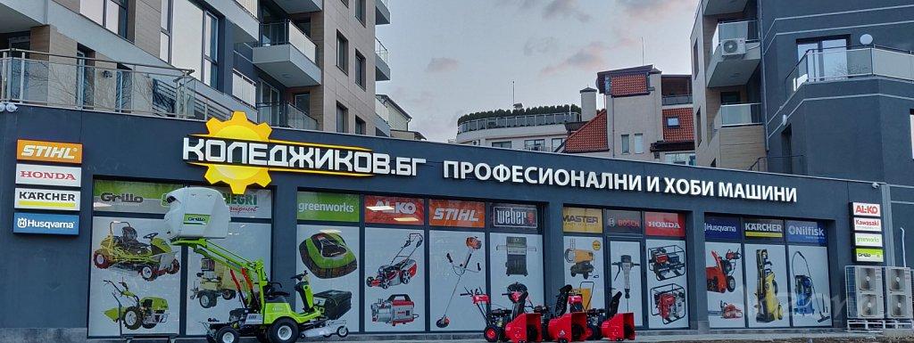 Светеща LED диодна табела  Коледжиков за магазин в София за професионални и хоби машини