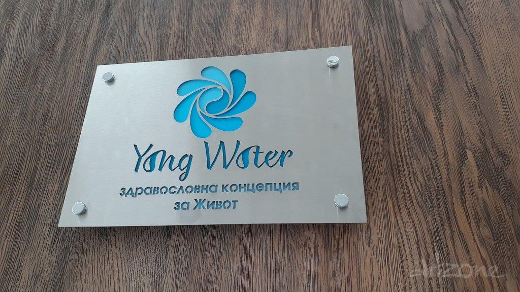 Рекламна табела Yang Water