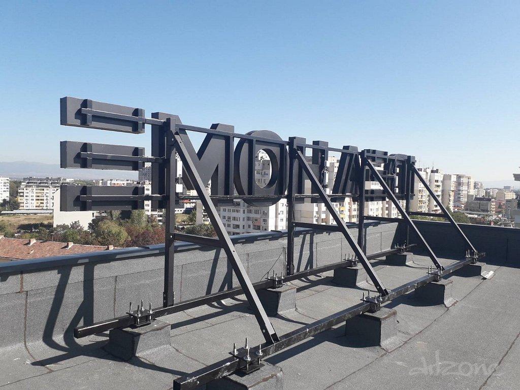 Светищи букви  IDEA HOME на покрив