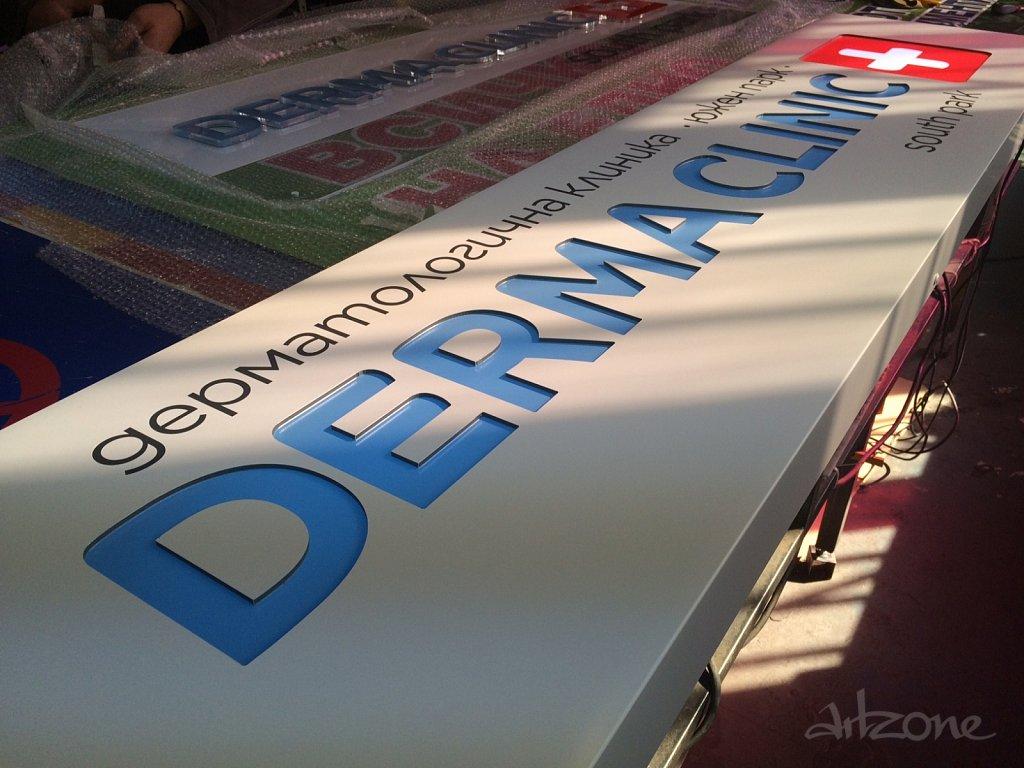 LED - Светеща LED табела  за дерматологична клиника