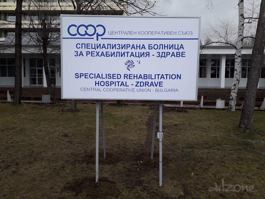 Светеща табела за Болница ЗДРАВЕ гр Банкя