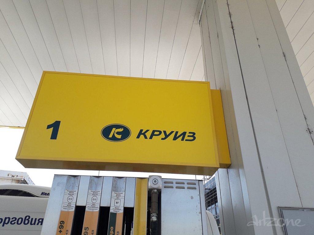 Рекламна табела за бензиностанция